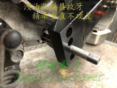 [精緻動力]專業機車 攻牙 機油孔滑牙 卸油孔滑牙 M13*1.5  M14*1.5 螺絲攻 螺絲模