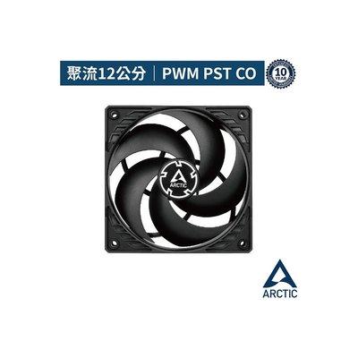 光華CUMA散熱精品*Arctic Cooling P12 PWM PST CO 日本雙滾珠 200-1800轉~現貨