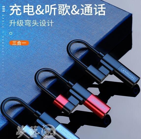 分線器 機樂堂 蘋果7耳機轉接頭iphone7轉接線8plus充電聽歌