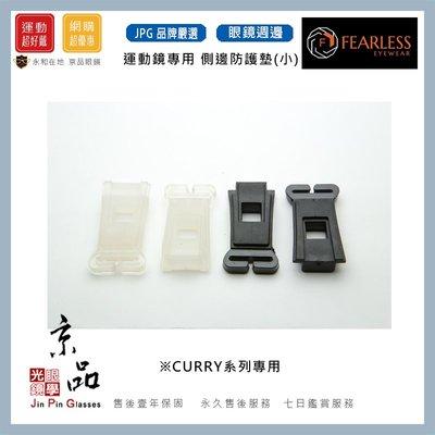 【FEARLESS】CURRY系列 專用側邊防護墊 黑色/白色 運動眼鏡替換周邊 JPG 京品眼鏡