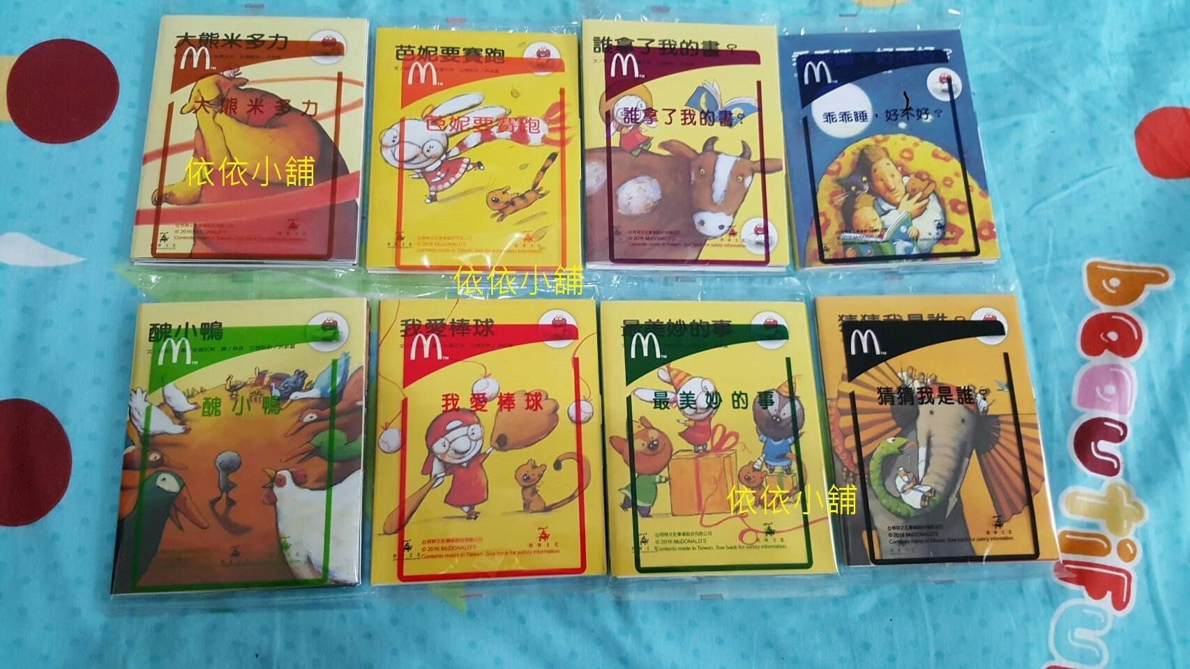 現貨~~2016麥當勞   格林文化童書 精彩童書 故事書 立體遊戲書 限量