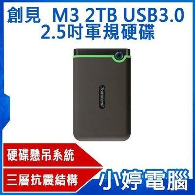 【小婷電腦*隨身硬碟】全新 Transcend 創見 25M3 M3 2TB USB3.0 2.5吋 軍規 行動硬碟