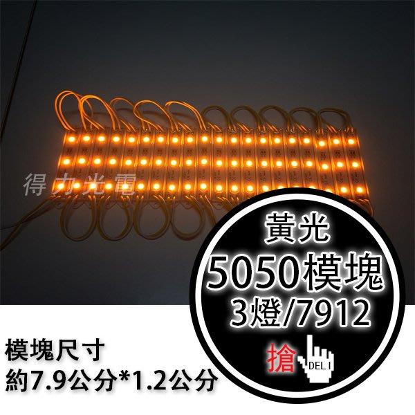 【得力光電】5050 模塊 模組 三燈 7512 黃光 LED燈 LED模塊 LED模組 LED燈飾