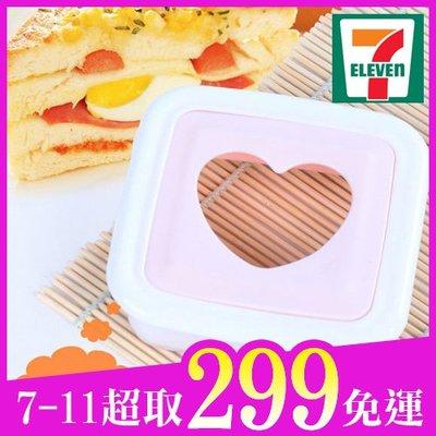 【超取299免運】愛心三明治模具 三明治製作器 口袋麵包製作 三明治DIY