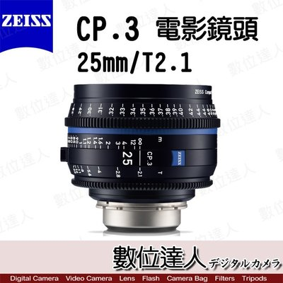 預購【數位達人】公司貨 ZEISS CP.3 25mm T2.1 PL/Feet / 蔡司 電影鏡.