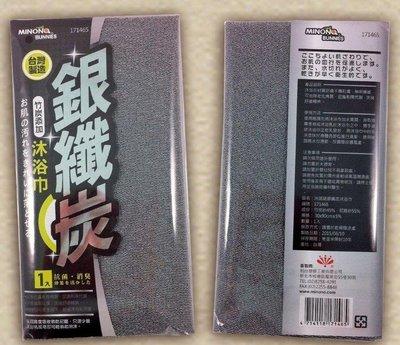 米諾諾。銀纖炭沐浴巾/台灣製造