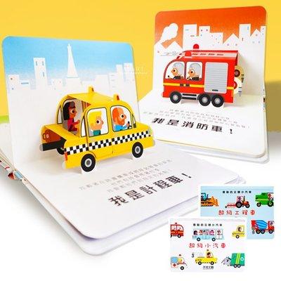 【媽媽倉庫】 立體書-會動的立體小汽車系列 童書 故事書