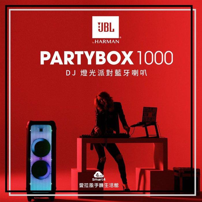 【愛拉風│台中藍芽喇叭專賣】JBL PartyBox1000 DJ 燈光攜帶式藍芽喇叭 唱歌 樂器撥放器 Party御用