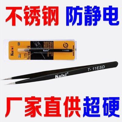 【最高品質不銹鋼 】 kaisi 黑色 防靜電 精密鑷子?拆機 工具 醫用 燕窩 電子 直頭 彎頭鑷子 拆機工具 維修