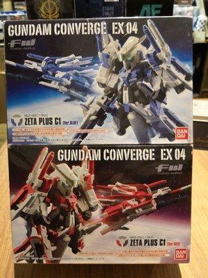 全新Bandai 高達 Gundam Converge EX04 ZETA PLUS C1 紅籃機 GUNDAM 一對 FW 盒蛋不設散賣
