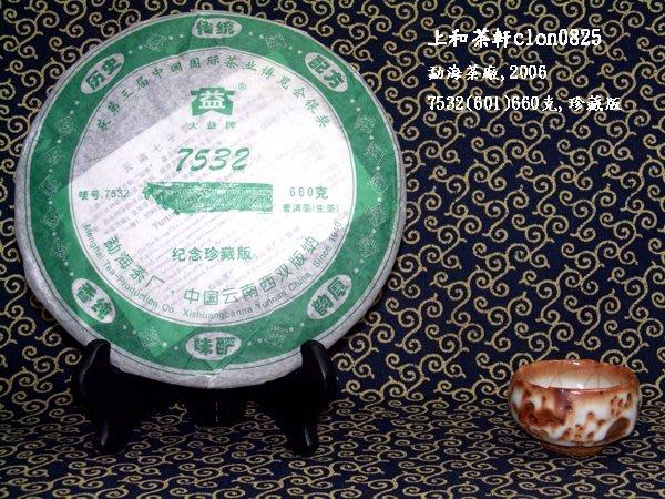上和茶軒*2006*勐海茶廠*7532(601),660克*茶博會銀獎珍藏版~!