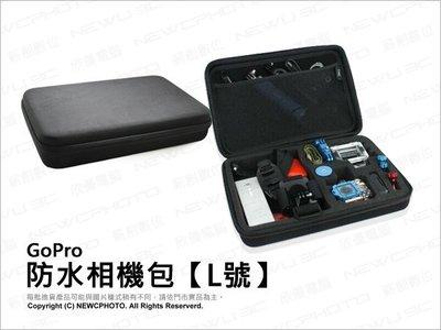 【薪創光華1】GoPro 專用配件 L號 防水 專用包 相機包 收納包 便攜包 配件包