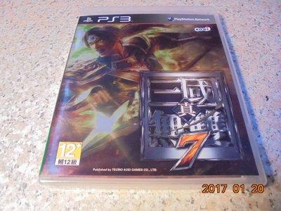PS3 真三國無雙7/真三國無雙七 中文版 直購價800元 桃園《蝦米小鋪》
