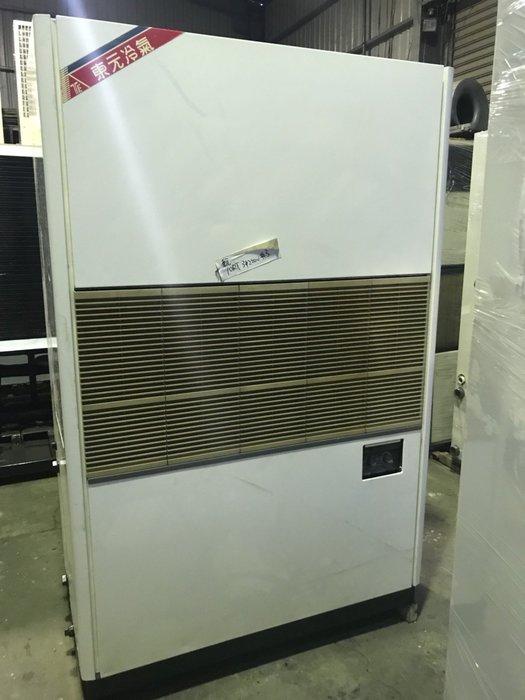(大台北)中古東元10RT水冷箱型機3φ220V(編號:TE1070501)~適用各廠辦及工廠空調使用
