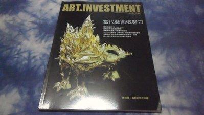 黑色小館tup_ART.INVESTMENT典藏投資(試刊號14)當代藝術俄勢力
