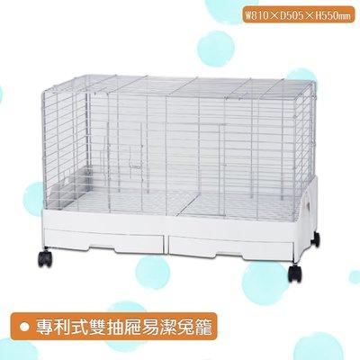兔用品〔麗利寶 專利式雙抽屜易潔兔籠〉2350 兔籠 籠子 飼養籠 寵物飼養 寵物圍欄 兔圍籠 寵物兔 兔子