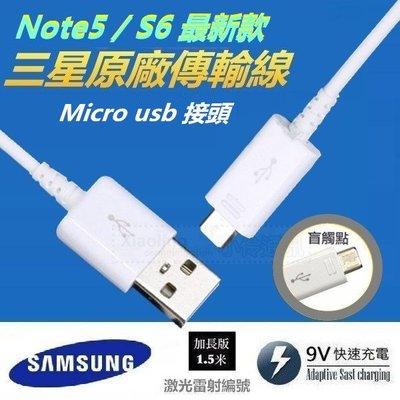 三星SAMSUNG原廠USB傳輸線 快速充電 快充線 充電線 Note4 5 S7 6 5 A7 J7 5 2