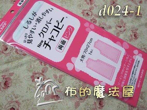 【布的魔法屋】日本進口d024-1可樂牌雙面.粉紅複寫紙(水洗水消.可覆寫在布上.拼布複寫紙)
