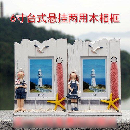 相框木工藝臺式懸掛兩用搖擺船 地中海洋風格相框裝飾兒童房_☆找好物FINDGOODS ☆
