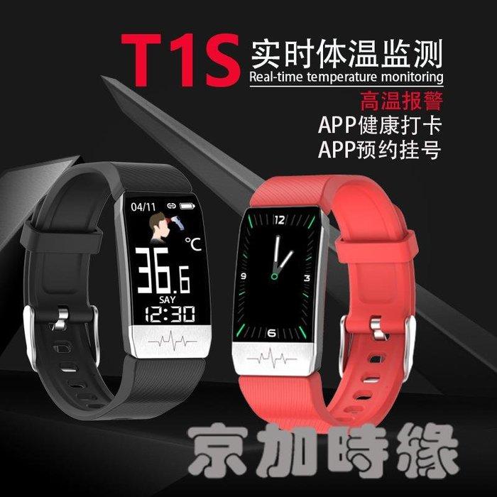 T1S智能手環T5體溫手環手錶心率血壓監控手錶E66體溫 smart watch