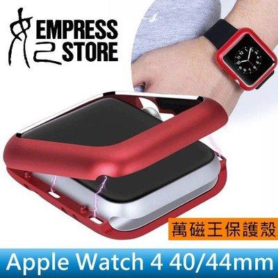 【妃小舖】Apple Watch 4/5/6 SE 40/44 萬磁王 上下/磁吸/防摔 鋁合金 保護殼/錶殼 不含錶帶