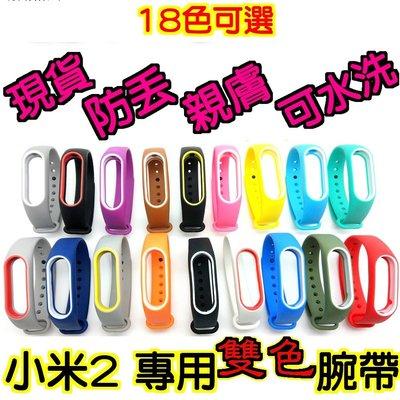 【小米手環2 雙色腕帶】撞色 腕帶 錶帶 雙色  雙色錶帶 取代 原廠 小米手環2 防丟款 高品質