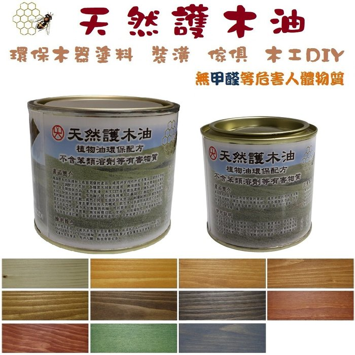 天然護木油 700ml