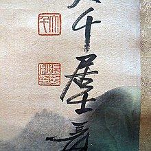 【 金王記拍寶網 】S1608   張大千款 潑彩 山水圖 手繪書畫捲軸一幅 罕見 稀少~