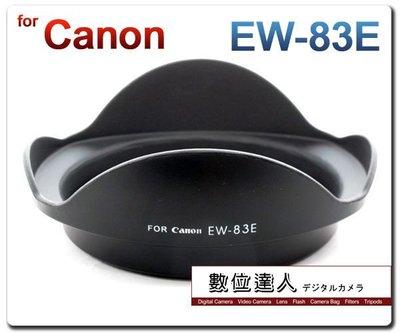 【數位達人】副廠遮光罩 EW-83E EW83E / Canon 17-35mm 20-35mm 16-35mm 專用