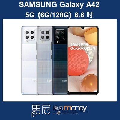 三星 SAMSUNG Galaxy A42 5G (6GB/128GB)/6.6吋螢幕/指紋辨識【馬尼通訊】台南 歸仁