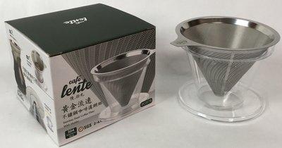 UdlLife慢拾光 黃金流速不銹鋼咖啡濾網組 不銹鋼咖啡濾網 咖啡濾杯 手沖式咖啡濾杯