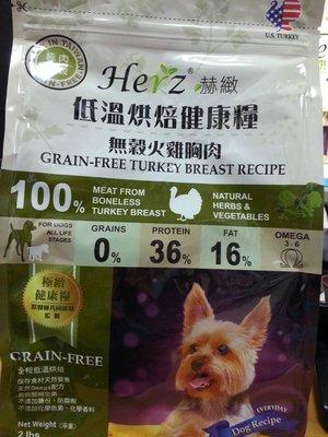 ☆汪喵小舖2店☆ 赫緻 HERZ 低溫烘培健康糧無穀火雞胸肉2磅 // 低脂肪、無過敏原