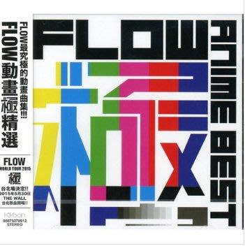 FLOW / FLOW ANIME BEST KIWAMI 七龍珠,火影忍者,惡魔奶爸 等主題曲~SONY-全新正版未拆