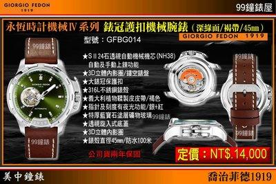"""【美中鐘錶】GIORGIO FEDON""""永恆時計機械 IV""""系列錶冠護扣機械腕錶(深綠褐帶/45mm)GFBG014"""
