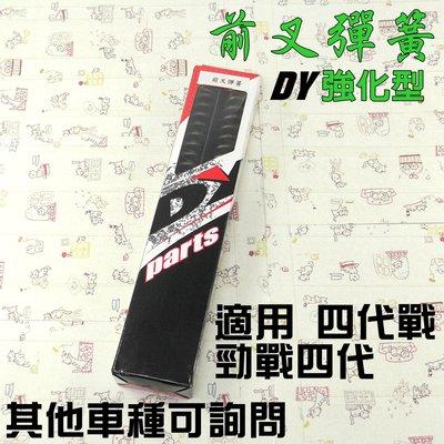 DY 登宇 前叉彈簧 前避震彈簧 強化 避震彈簧 彈簧 附發票 適用 勁戰四代 四代戰 其他車種請洽