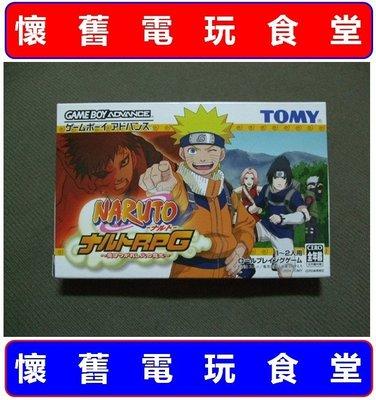 ※現貨『懷舊電玩食堂』正日本原版、盒裝、NDSL可玩【GBA】火影忍者 RPG(賣場另有神奇寶貝精靈寶可夢卡比之星之卡比