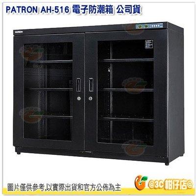送淨化器 寶藏閣 PATRON AH-516 大型防潮櫃 電子防潮箱 公司貨 516L 5年保固 適用相機攝影器材
