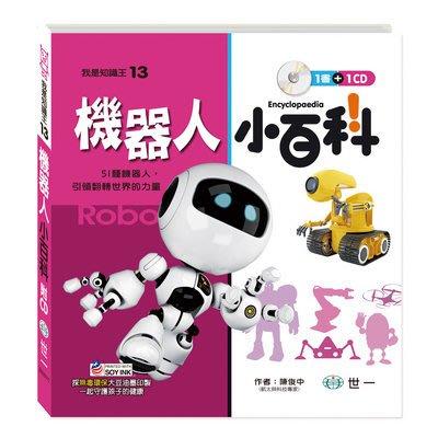 比價網~~世一【B688013 我是知識王13-機器人小百科】(附CD)(精裝)