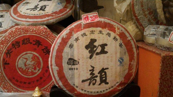 代PO琉晶坊/限量紅韻2680(有機茶)