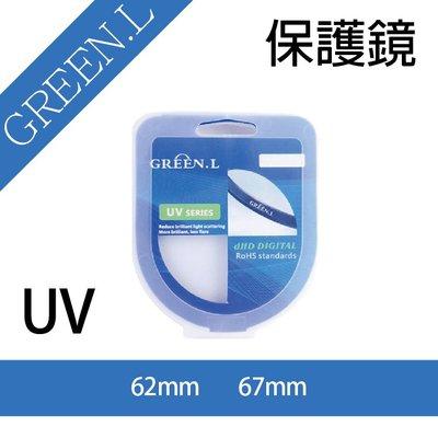 昇鵬數位@綠葉 格林爾 Green.L UV保護鏡 62mm、67mm 防刮 防水 防塵 防紫外線 (彰化市)