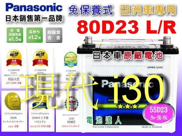 【鋐瑞電池】國際牌 (80D23L) HYUNDAI 現代汽車 I30 TUCSON 75D23L 可到府安裝 汽車電池
