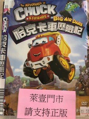 萊壹@53646 DVD 有封面紙張【恰克卡車歷險記】全賣場台灣地區正版片