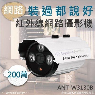 安力泰系統~200萬畫素ANT-W3130B圖像輸出1080P 網路攝影機IP CAM