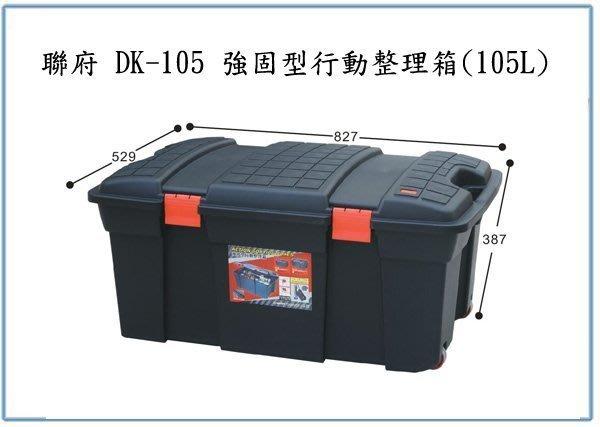 『峻 呈』(全台滿千免運 不含偏遠 可議價) 聯府 DK105 DK-105 5入 強固型行動整理箱 105L 潛水裝備