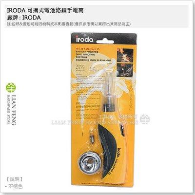 【工具屋】*含稅* IRODA 可攜式電池烙鐵手電筒 PRO-35 愛烙達 烙鐵 手電筒 快速加溫 焊槍 不選色