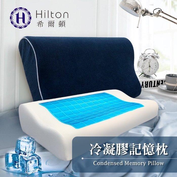 【Hilton 希爾頓】五星級酷涼冷凝人體工學舒壓記憶枕/附精美提袋 B0799