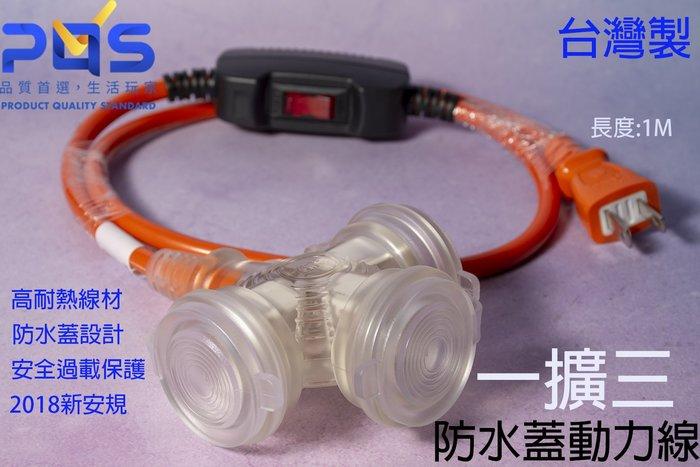 動力延長線 台灣製造1米1M 高功率耐熱線材 2P1擴3插座 指示燈帶防水蓋帶電源開關 過載保護 戶外露營台南pqs