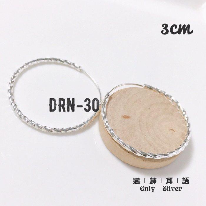 ❤戀鍊耳語❤純銀飾專賣☆3cm旋紋圈型純銀耳環.附保証卡【DRN-30】