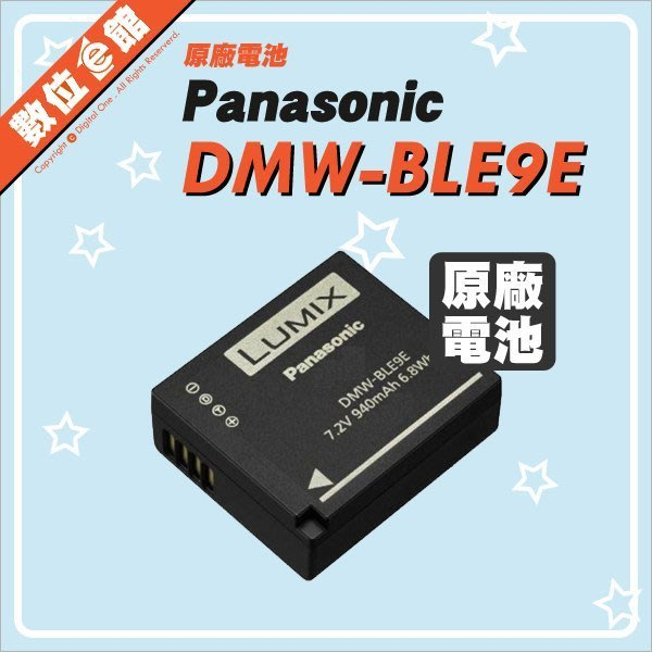 高容量版 Panasonic 原廠配件 DMW-BLE9 DMW-BLG10 原廠電池 原廠鋰電池 完整盒裝 原電