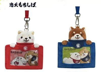 日本 忠犬 柴犬 證件套 現貨